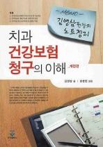 치과 건강보험 청구의 이해(김영삼 원장의 노트정리)(개정판)