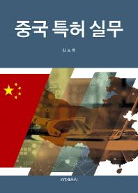 중국특허실무(양장본 HardCover)