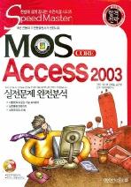 MOS CORE ACCESS 2003(2008)(합격전략)(CD1장포함)(Speed Master)