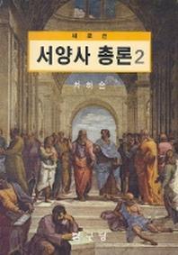 서양사총론. 2 // 2012년판 3쇄