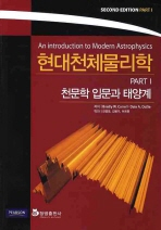 현대천체물리학 PART 1: 천문학 입문과 태양계(2판)