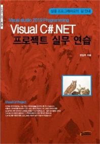 Visual C#.NET 프로젝트 실무 연습(프로젝트 시리즈 46)