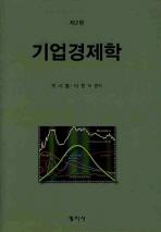 기업경제학(2판)(양장본 HardCover)