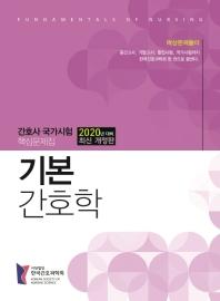 기본간호학(2019)(개정판)