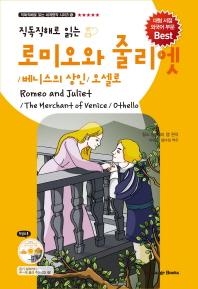 로미오와 줄리엣(직독직해로 읽는)(CD1장포함)(직독직해로 읽는 세계명작 시리즈 15)