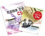 프리미어 프로 CS4