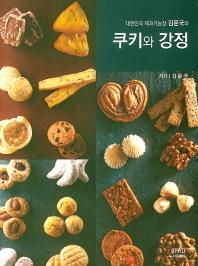 쿠키와 강정(대한민국 제과기능장 김문국의)