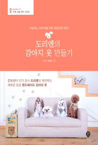 도리엔의 강아지 옷 만들기(The 쉬운 DIY 시리즈 11)