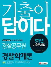 경찰학개론 5개년 기출문제(경찰공무원)(2019)(기출이 답이다)(개정판)