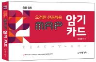 오정환 전공체육 Map 암기 카드