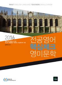 전공영어 핵심체크 영미문학(2016)(양장본 HardCover)