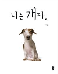 나는 개다(빅북)(반양장)