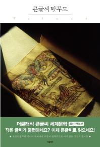 탈무드(큰글씨)(더클래식 큰글씨 세계문학 111)