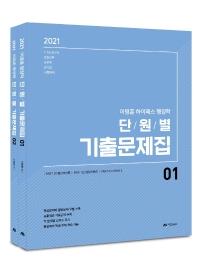 이명훈 하이패스 행정학 단원별 기출문제집 세트(2021)(전2권)