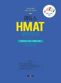 HMAT 현대차그룹 직무적성검사 실전모의고사(2019)