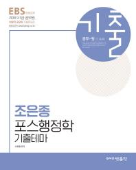 조은종 포스행정학 기출테마(2018)(EBS)(2018 조은종 포스행정학 시리즈)