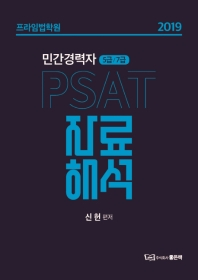 민간경력자 5급, 7급 PSAT 자료해석(2019)