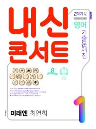 내신콘서트 중학 영어 중1-2 기출문제집 통합본(미래엔 최연희)(2020)