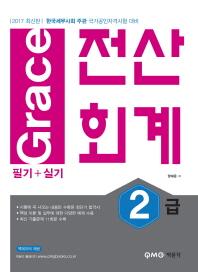 전산회계 2급 필기+실기(2017)