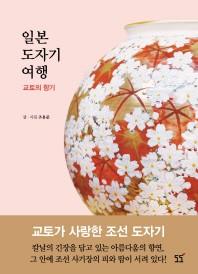 일본 도자기 여행 교토의 향기