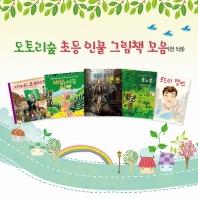 도토리숲 초등 인물 그림책 모음(전5권)