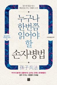 누구나 한번쯤 읽어야 할 손자병법(삶을 일깨우는 고전산책 시리즈 4)
