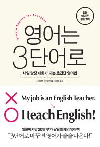 영어는 세 단어로