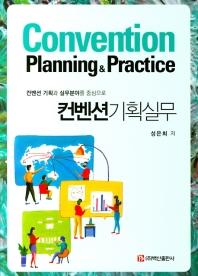 컨벤션기획실무(컨벤션 기획과 실무분야를 중심으로)
