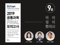 공통과목 FINAL 모의고사 (국어, 영어, 한국사)(2019)(봉투)(난공불락)