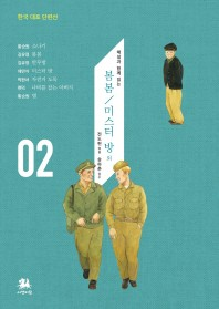 봄봄 미스터 방 외(해설과 함께 읽는)(한국 대표 단편선 2)