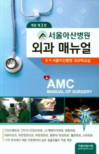 서울아산병원 외과 매뉴얼(개정판 3판)