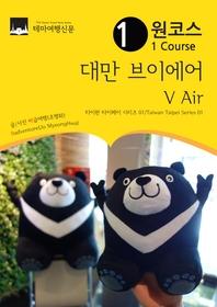 원코스 대만 브이에어 V Air