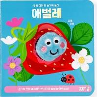 애벌레(우리 아이 첫 손가락 놀이 시리즈 4)(보드북)