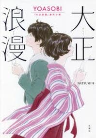 大正浪漫 YOASOBI「大正浪漫」原作小說