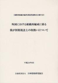 外國における組織再編成に係る我が國租稅法上の取扱いについて 國際的組織再編等課稅問題檢討會報告書