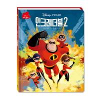 인크레더블2(Disney Pixar)(디즈니 무비동화)(양장본 HardCover)