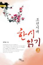 조선시대 한시읽기(상)(즐거운지식 66)