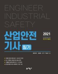 산업안전기사 필기(2021)(개정판 12판)