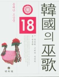한국의 무가. 18: 동해안 조상굿(양장본 HardCover)