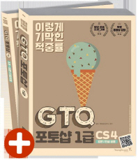 GTQ 포토샵 1급 CS4(이기적 in)