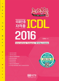 ICDL 2016(최적합)