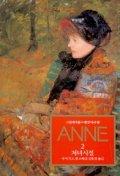 그린게이블즈 빨강머리 앤 Anne. 2