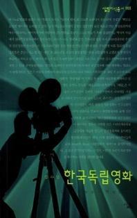 한국독립영화(살림지식총서 165)