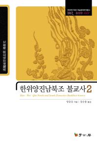 한위양진남북조 불교사. 2(한국연구재단 학술명저번역총서 동양편 612)(양장본 HardCover)