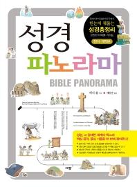 성경 파노라마(CD1장포함)