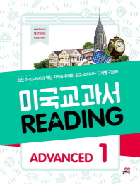 �̱� ���� Reading Advanved. 1(CD1������)