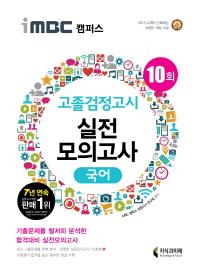 고졸 검정고시 국어 실전모의고사 10회(iMBC 캠퍼스)