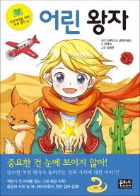 어린 왕자(초등학생을 위한 세계 명작 16)