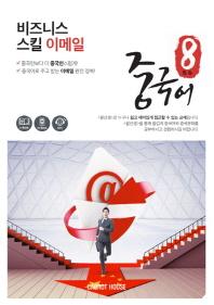 팔선생중국어 비즈니스 스킬 이메일