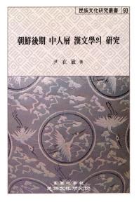 조선후기 중인층 한문학의 연구